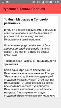 Русские былины. Сборник screenshot 1