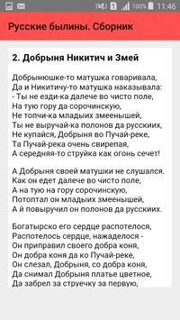 Русские былины. Сборник screenshot 2