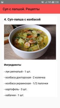 Суп с лапшой. Рецепты screenshot 4