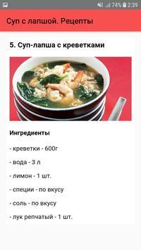 Суп с лапшой. Рецепты screenshot 5