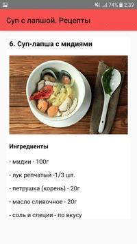 Суп с лапшой. Рецепты screenshot 6