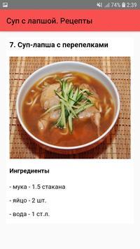 Суп с лапшой. Рецепты screenshot 7