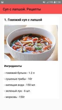 Суп с лапшой. Рецепты screenshot 1