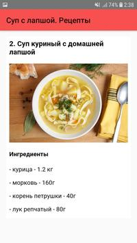 Суп с лапшой. Рецепты screenshot 2