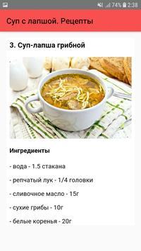 Суп с лапшой. Рецепты screenshot 3