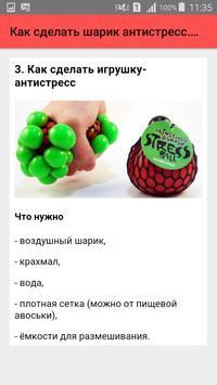 Как сделать шарик антистресс. Инструкция screenshot 3