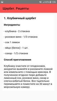Щербет. Рецепты screenshot 1