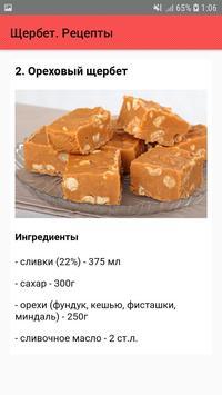 Щербет. Рецепты screenshot 2