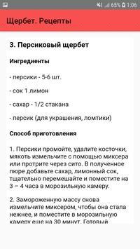 Щербет. Рецепты screenshot 3