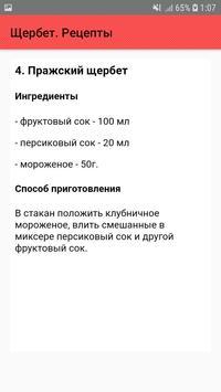 Щербет. Рецепты screenshot 4