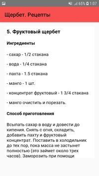 Щербет. Рецепты screenshot 5