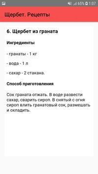 Щербет. Рецепты screenshot 6