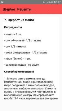 Щербет. Рецепты screenshot 7