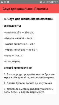 Соус для шашлыка. Рецепты screenshot 4