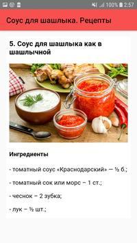Соус для шашлыка. Рецепты screenshot 5