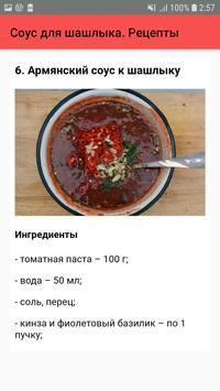 Соус для шашлыка. Рецепты screenshot 6
