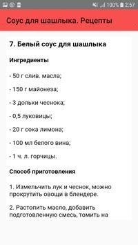 Соус для шашлыка. Рецепты screenshot 7