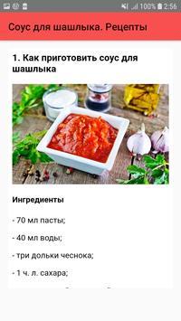 Соус для шашлыка. Рецепты screenshot 1
