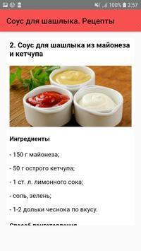 Соус для шашлыка. Рецепты screenshot 2