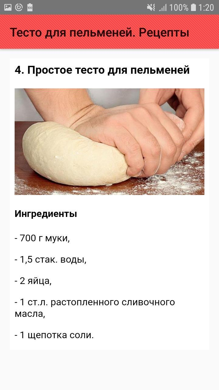 пельменное тесто простой рецепт с фото пошагово прекрасного пола используют