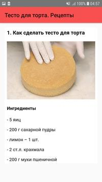 Тесто для торта. Рецепты screenshot 1