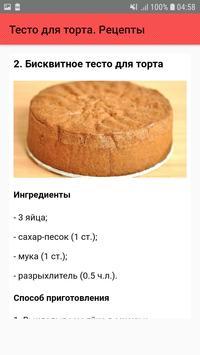 Тесто для торта. Рецепты screenshot 2