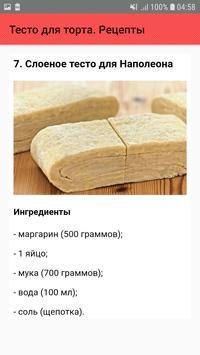 Тесто для торта. Рецепты screenshot 7