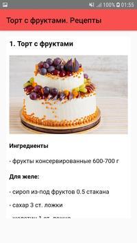 Торт с фруктами. Рецепты screenshot 1