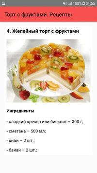 Торт с фруктами. Рецепты screenshot 4