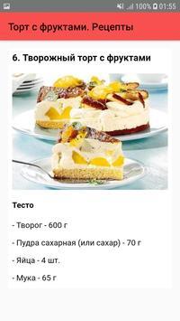 Торт с фруктами. Рецепты screenshot 6