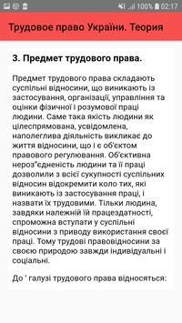 Трудовое право України. Теорія screenshot 3