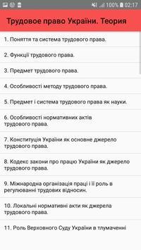 Трудовое право України. Теорія poster
