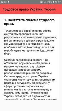 Трудовое право України. Теорія screenshot 1