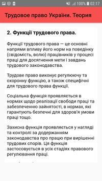 Трудовое право України. Теорія screenshot 2