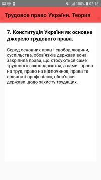 Трудовое право України. Теорія screenshot 7