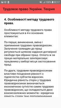 Трудовое право України. Теорія screenshot 4