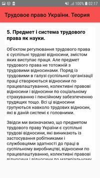 Трудовое право України. Теорія screenshot 5