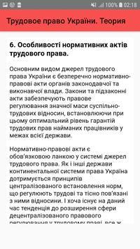 Трудовое право України. Теорія screenshot 6