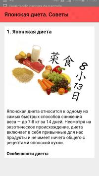 Японская диета. Советы screenshot 1