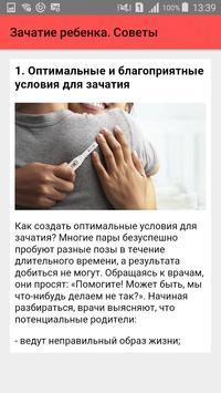 Зачатие ребенка. Советы screenshot 1