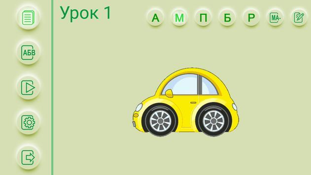 Мой Букварь screenshot 3