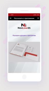 NovLine05 - Личный кабинет screenshot 5