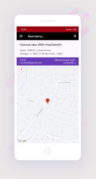 NovLine05 - Личный кабинет screenshot 3