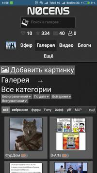 NoCENS - subcultural social network for Android - APK Download