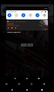 Радио-НОД скриншот 3