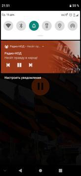 Радио-НОД скриншот 1