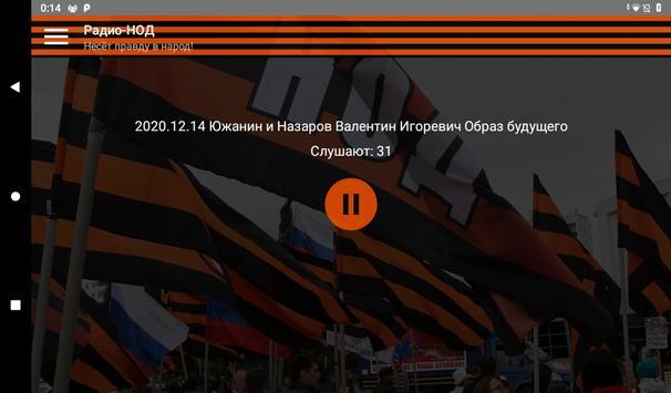 Радио-НОД скриншот 4