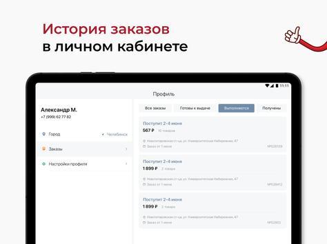 Красное&Белое скриншот 6
