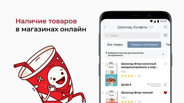 Красное&Белое скриншот 2