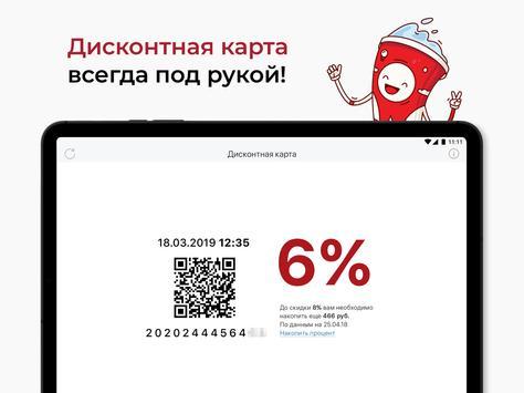 Красное&Белое скриншот 13
